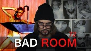BAD ROOM №72 [Розмарин] (21+ Ненормативная лексика)