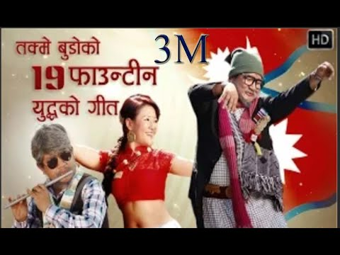 Xxx Mp4 Takme Budo Nineteen Fauntin Song HD Nepali Comedy Song Wilson Bikram Rai 3gp Sex