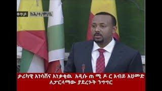 ETHIOPIAN PRIME MINISTER DR. ABEY AHEMED INSPIRE SPEECH