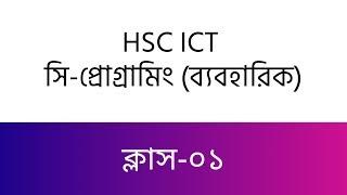 HSC ICT Practical (C programming) Class-01 | learn24bd | Bangla Tutorial
