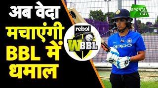 Get Ready For VEDA Vs HARMANPREET In BBL | Sports Tak