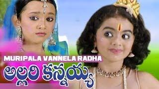 MURIPALA VANNELA RADHA | ALLARIKANNAYYA | Lord Sree Krishna Devotional Songs | Telugu
