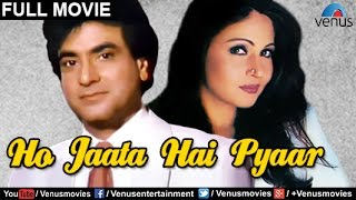 Ho Jaata Hai Pyaar | Hindi Movies Full Movie | Bollywood Full Movies 2017 | Latest Bollywood Movies