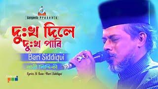 Dukkho Dile Dukkho Pabi(দুঃখ দিলে দুঃখ পাবি)-Dukkho Dile Dukkho Pabi - Bari Siddiqui Music video