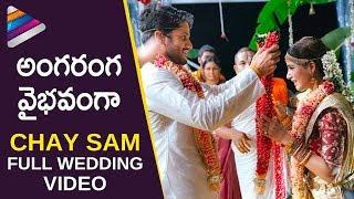 Naga Chaitanya & Samantha Wedding Full Video | EXCLUSIVE VIDEO | Samantha & Naga Chaitanya Marriage