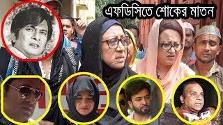 এফডিসিতে চলছে শোকের মাতন | ভিডিও দেখলে চোখে পানি আসবে | Raj Razzak Death News | Bangla News Today