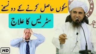 Sukoon Hasil Karne Ke 2 Nuskhe By Mufti Tariq Masood (Stress Ka ilaj) [New]