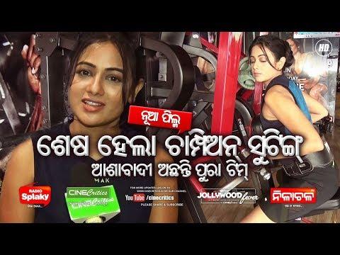 Xxx Mp4 Champion Odia Movie Last Day Shooting Archita Sahu K Muralikrishna New Odia Film CineCritics 3gp Sex