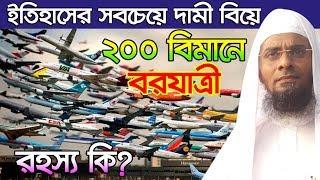 ২০০ বিমানে বরযাত্রী !! রহস্য কি? Dr Allama Khalilur Rahman Bangla Waz 2018 Islamic Waz Bogra