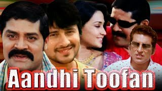 Aandhi Toofan | Full Movie | Bhadradri | Srihari | Nikita | Hindi Dubbed Movie