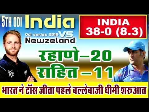 India vs New Zealand, 5th ODI - Live Cricket Score, Commentary 29 Oct. 2016