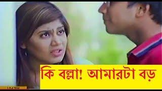 তোমার সব কিছু বড় বড় একটু ধরি Nine and a Half Bangla natok Funny video