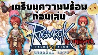 [ROM] EP.0 เตรียมความพร้อมก่อนเล่น Ragnarok M : Eternal Love! ครบ จบ ในคลิปเดียว