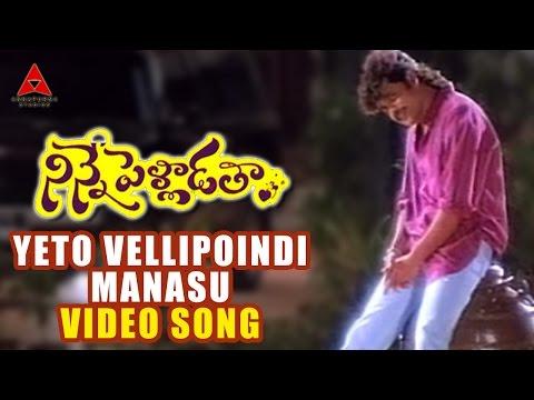 Xxx Mp4 Yeto Vellipoyindi Manasu Video Song Ninne Pelladatha Movie Nagarjuna Tabu 3gp Sex