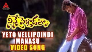 Yeto Vellipoyindi Manasu Video Song  | Ninne Pelladatha Movie | Nagarjuna,Tabu