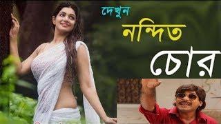 Nondito chor mosharraf karim Funny Bangla Natok