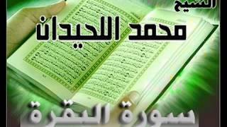 سورة البقرة كاملـهـ (( لشيخ ..محمد اللحيدان )) صوت عجيب