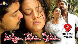Nuvvu Nenu Prema Full Movie | Surya, Jyothika, Bhoomika | Sri Balaji Video