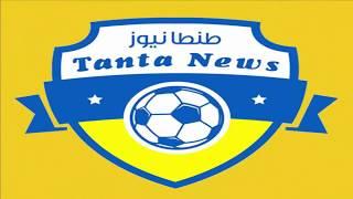 ملخص هجمات طنطا خلال مباراة مصر المقاصة وطنطا (الاسبوع الاول)