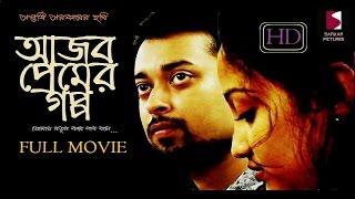 Ajob Prem Er Gappo- Saptarshi Sarkar full film HD with english subtitle Bangla Natok 2015