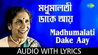 Madhumalati Dake Aay with lyrics | মধুমালতী ডাকে আয় | Sandhya Mukherjee