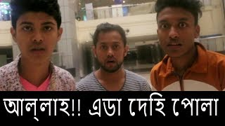Fake Girl | Bangla funny videos | Nirob Mehraj | We Are Awesome People