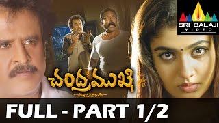 Chandramukhi Telugu Full Movie Part 1/2 | Rajinikanth, Jyothika, Nayanthara | Sri Balaji Video
