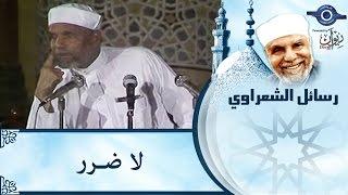 الشيخ الشعراوي | لا ضرر