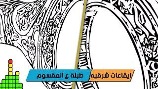 طبلة ع المقسوم عزف رقص شرقي تدريب طبلة بلدى ايقاعات موسيقى مصرية