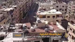 الغوطة.. قصف جوي وبري ولقاء أستانا يستبعد الحل العسكري