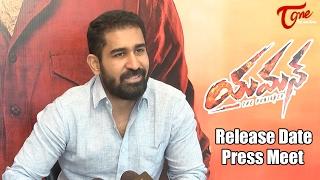 Yaman Movie Release Date Press Meet || Vijay Antony, Mia George, Thiagarajan