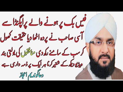 Xxx Mp4 Hafiz Imran Aasi Ka Message Facebook Walon K Liye 3gp Sex
