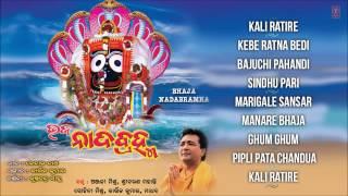 Bhaja Nadabramha Oriya Jagannath Bhajans Full Audio Songs Juke Box