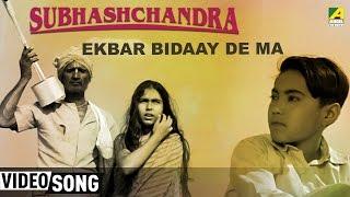 Ekbar Bidaay De Ma   Bengali Patriotic Video Song   Lata Mangeskar