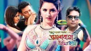 Valobasha Simahin | ভালোবাসা সীমাহীন || Bangla Movie HD 2016 Pori Moni Milon