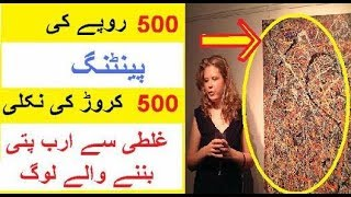 Wo Log Jo Ghalti se Arab Patti Ban Gye -- Qismat walay Log