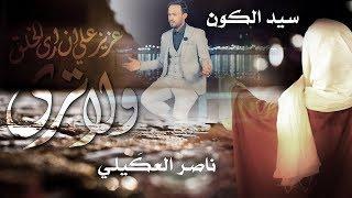 سيد الكون I المنشد ناصر العكَيلي فيديو كليب 2018