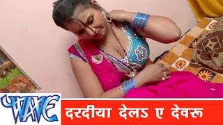 दरदीया देल ऐ देवरु Dardiya Dela Ae Devaru - Kela Ke Khela - Bhojpuri Hot Song 2015 HD