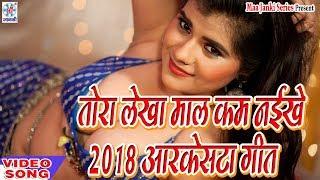 तोरा लेखा माल कम नईखे - Rajnish Rangbaz - Tora Lekha Mal Kam Naikhe - 2018 Bhojpuri Hits Video