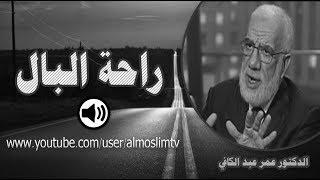 راحة البال  كلمات مؤثرة جميل جميل عمر عبد الكافي