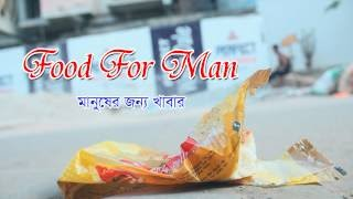 New Bangla Short Film । Food For Man । মানুষের জন্য খাবার । R H Rajon । 2017