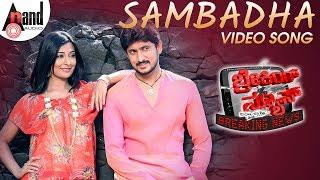 Breaking News | Sambadha | Feat. Ajay Rao,Radhika Pandith  | New Kannada