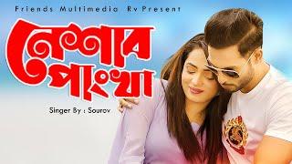 Ratar Songi Gaza Sourov Amaborsha Chad | bangla music video 2017