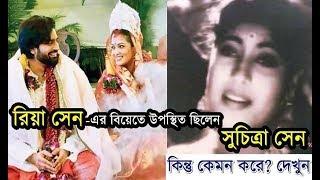 রিয়া সেনের বিয়েতে ছিলেন সুচিত্রা সেন, কিভাবে? Riya Sen Marriage | Suchitra present on Riya's Wedding