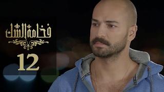 Fakhamet Al Shak Episode 12 - مسلسل فخامة الشك الحلقة 12