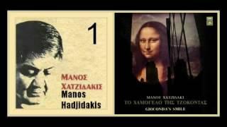 MANOS HADJIDAKIS - GIOCONDAS SMILE - 1965   - FULL ALBUM