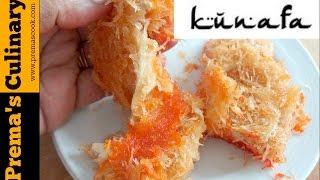 Kunafa Recipe in 3 easy steps | Ramadan Iftar Recipes 2016