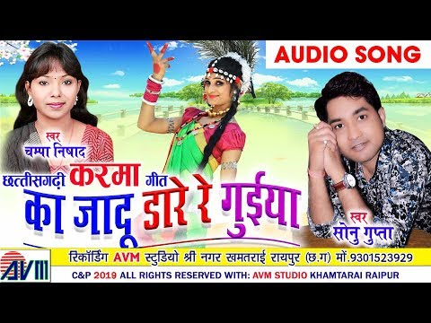 Xxx Mp4 Sonu Gupta Champa Nishad Cg Karma Geet Ka Jadu Dare Re Guiya Chhattisgarhi Geet 3gp Sex
