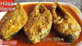 Bhapa Ilish recipe | Steamed Hilsa Fish Recipe | Bengali Food Hilsa (ilish maach) Recipe