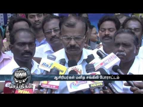 Teachers Union Protest in Chennai Chepauk on Saturday - Dinamalar Video